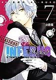 インフェルノ 分冊版(7) akagi(前編) (ARIAコミックス)