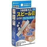 【第2類医薬品】スピール膏 EX50 SP-K 21枚 ランキングお取り寄せ