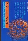プルートーンの火―地獄の火を盗む核文明 (1976年) (現代教養文庫 現代の博物誌〈火〉)