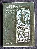 人間ぎらい (1952年) (新潮文庫〈第332〉)