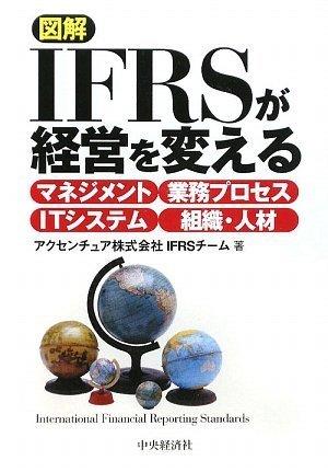 図解IFRSが経営を変える―マネジメント/業務プロセス/ITシステム/組織・人材