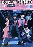 ルパン三世 LUPIN THE THIRD PART 3 [レンタル落ち] (全9巻) [マーケットプレイス DVDセット商品]