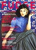 FUDGE (ファッジ) 2008年 05月号 [雑誌]