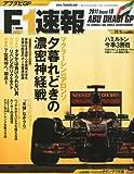 F1 (エフワン) 速報 2011年 12/1号 [雑誌]
