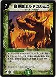 デュエルマスターズ 【DMC-33】 緑神龍ミルドガルムス 【レア】
