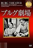 ブルグ劇場[DVD]