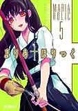 まりあ†ほりっく5 (MFコミックス アライブシリーズ)