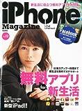 iPhone Magazine (アイフォン・マガジン) 2011年 05月号 [雑誌]