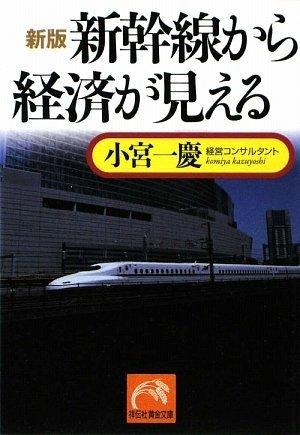 新版 新幹線から経済が見える