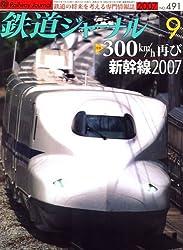 鉄道ジャーナル 2007年 09月号 [雑誌]