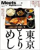 東京ひとりめし―街なかのひとりごはんを解決! (えるまがMOOK ミーツ・リージョナル別冊 東京篇)