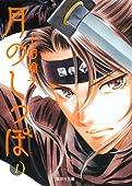 月のしっぽ 1 (集英社文庫―コミック版)