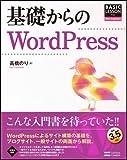 基礎からのWordPress (BASIC LESSON For Web Engineers)