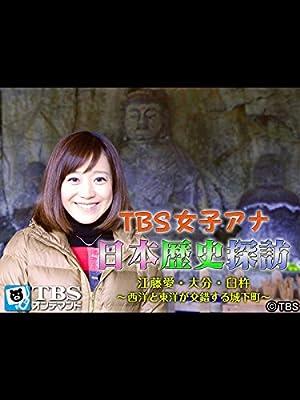 TBS女子アナ 日本歴史探訪「江藤愛・大分 臼杵~西洋と東洋が交錯する城下町~」【TBSオンデマンド】