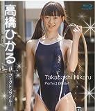 高橋ひかる パーフェクトスマイル! BD [Blu-ray]
