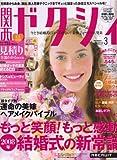 関西 ゼクシィ 2008年 03月号 [雑誌]