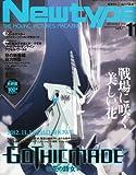 Newtype (ニュータイプ) 2012年 11月号 [雑誌]