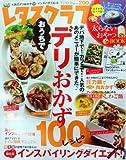 レタスクラブ 2011年11月10日号 vol.733