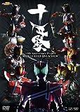 MASKED RIDER LIVE&SHOW 「十年祭」(仮) [DVD]
