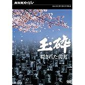 NHKスペシャル 玉砕 隠された真実 [DVD]