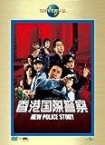 香港国際警察/NEW POLICE STORY (ユニバーサル・ザ・ベスト:リミテッド・バージョン) 【初回生産限定】 [DVD]