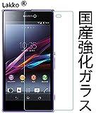 Lakko Sony Xperia Z2 液晶保護ガラスフィルム 9H 飛散防止 5.2インチ 日本板硝子社国産ガラス採用