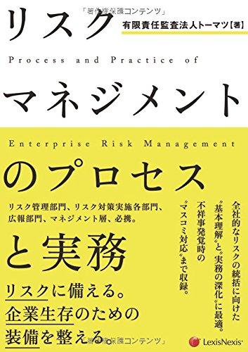 リスクマネジメントのプロセスと実務 Process and Practice of Enterprise Risk Management