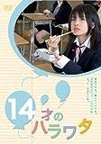 14才のハラワタ [DVD]