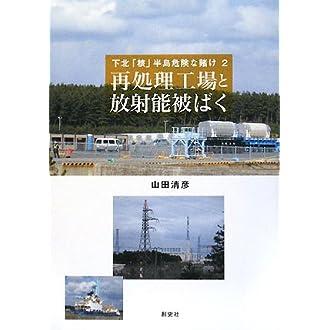 再処理工場と放射能被ばく—下北「核」半島危険な賭け〈2〉