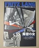 【映画チラシ】飾窓の女 リバイバル判