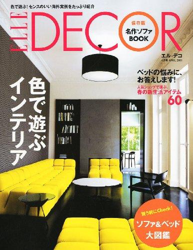 ELLE DECO (エル・デコ) 2011年 04月号 [雑誌]