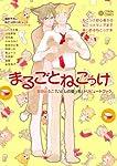 まるごとねこっけ~雲田はるこ「いとしの猫っ毛」 トリビュートブック~ (シトロンコミックス)