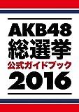 AKB48���I�������K�C�h�u�b�N2016 (�u�k�� MOOK)