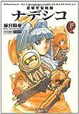 遊撃宇宙戦艦ナデシコ 下 (ぶんか社コミック文庫)