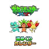 ポケットモンスターXY(週めくり) 2014カレンダー