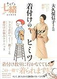 手ほどき七緒 1 永久保存版 (1) (プレジデントムック 七緒別冊)