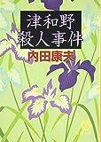 津和野殺人事件 (徳間文庫)