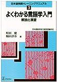 よくわかる言語学入門―解説と演習 (日本語教師トレーニングマニュアル)
