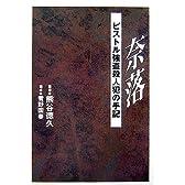 奈落―ピストル強盗殺人犯の手記