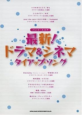 バンドスコア 最新!ドラマ&シネマ タイアップソング