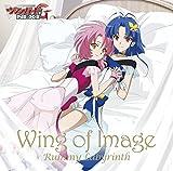 Wing of Image-ラミーラビリンス