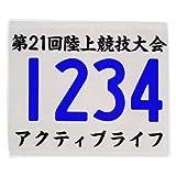 陸上用ゼッケン(数字+タイトル2行プリント/書体21+楷書) 2色刷(黒+青)