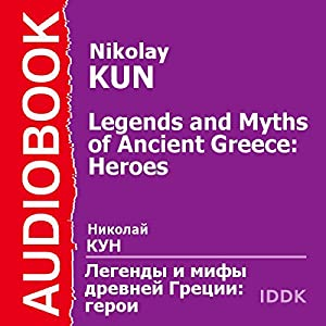 Legends and Myths of Ancient Greece: Heroes [Russian Edition] Audiobook