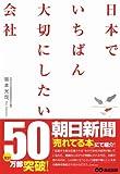 日本でいちばん大切にしたい会社 [単行本(ソフトカバー)] / 坂本 光司 (著); あさ出版 (刊)