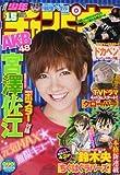 週刊少年チャンピオン 2012年3月22日号 NO.15