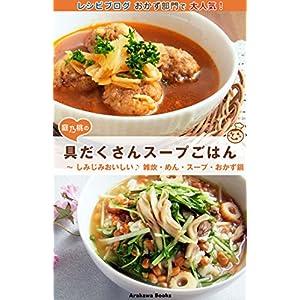 具だくさんスープごはん・レシピ ~ しみじみおいしい♪ 雑炊・めん・スープ・おかず鍋 (ArakawaBooks) [Kindle版]