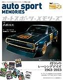 オートスポーツ50周年記念号 (SAN-EI MOOK)
