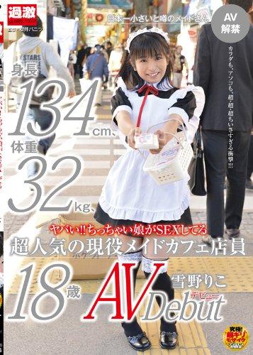 【Amazon.co.jp限定】【特典ディスク付き】ヤバい!!ちっちゃい娘がSEXしてる 身長134cm、体重32kg、超人気の現役メイドカフェ店員 雪野りこ 18歳AVデビュー(数量限定) [DVD]