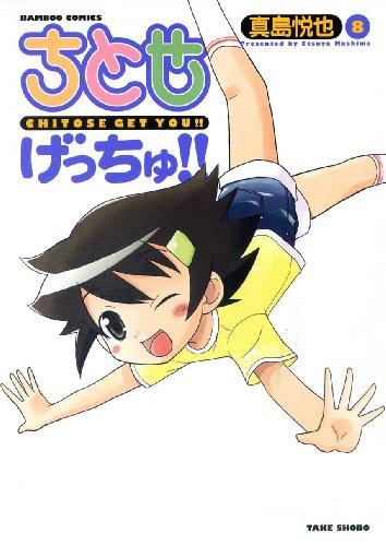 ちとせげっちゅ!! 8 (バンブー・コミックス)