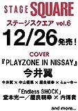 ステージスクエアvol.6 (HINODE MOOK 36)